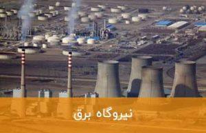نیروگاه-برق
